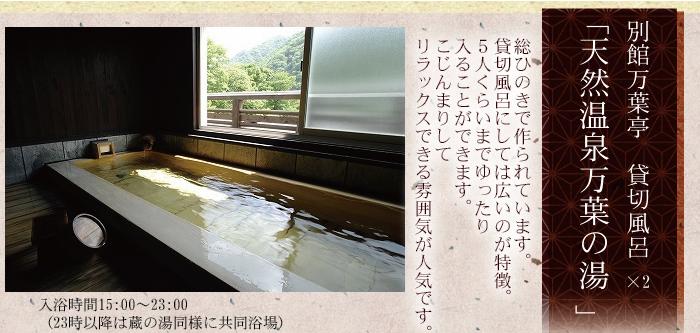 別館万葉亭 貸切風呂 「天然温泉万葉の湯」
