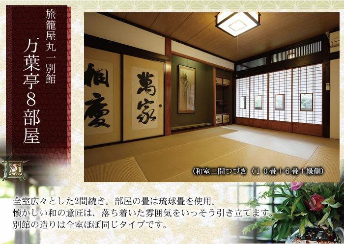 旅籠屋丸一別館 万葉亭8室